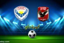صورة مشاهدة مباراة الأهلي والنصر بث مباشر اليوم في كأس مصر 2021