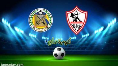 صورة مشاهدة مباراة الزمالك وحرس الحدود بث مباشر اليوم كأس مصر
