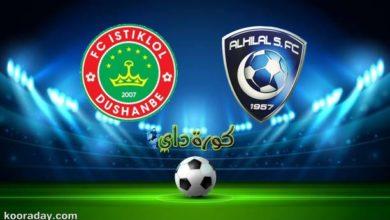 صورة نتيجة | مباراة الهلال واستقلال دوشنبه اليوم في ذهاب دوري أبطال آسيا