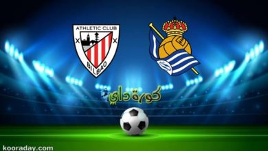 صورة مشاهدة مباراة ريال سوسيداد وأتلتيك بلباو بث مباشر اليوم في نهائي كأس الملك