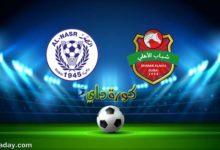 صورة مشاهدة مباراة شباب الأهلي دبي والنصر بث مباشر اليوم في نهائي كأس الخليج العربي الإماراتي