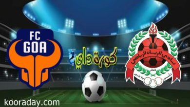 صورة مشاهدة مباراة الريان وجوا بث مباشر دوري أبطال آسيا