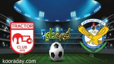 صورة مشاهدة مباراة القوة الجوية وتركتور سازي تبريز بث مباشر اليوم في دوري أبطال آسيا