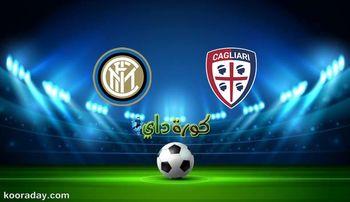صورة نتيجة | مباراة إنتر ميلان و كالياري اليوم بالدوري الإيطالي