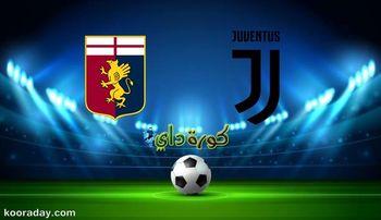 صورة نتيجة   مباراة يوفنتوس وجنوى الدوري الإيطالي