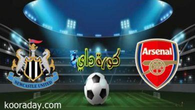 صورة موعد مباراة آرسنال ونيوكاسل يونايتد في الدوري الإنجليزي