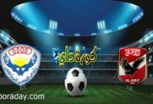 صورة موعد مباراة الأهلي والنصر في كأس مصر والقنوات الناقلة