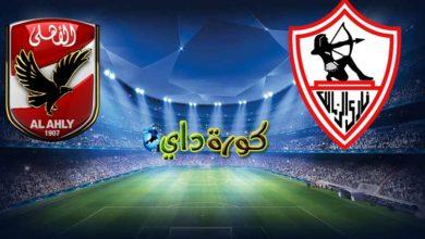 صورة موعد مباراة الزمالك والأهلي في الدوري المصري والقنوات الناقلة