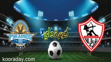 صورة موعد مباراة الزمالك وبيراميدز بالدوري المصري والقنوات الناقلة
