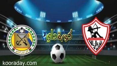 صورة موعد مباراة الزمالك وحرس الحدود بكأس مصر والقنوات الناقلة