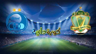 صورة بث مباشر | مباراة الشرطة وإستقلال طهران في ذهاب دوري أبطال أسيا