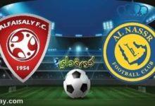 صورة موعد مباراة النصر والفيصلي في كأس الملك والقنوات الناقلة