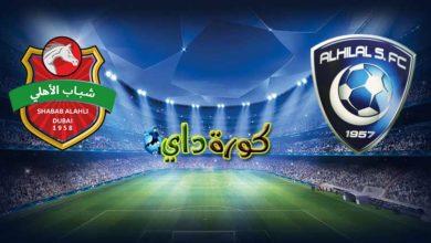 صورة موعد مباراة الهلال وشباب الاهلي دبي بدوري أبطال أسيا والقنوات الناقلة