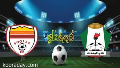 صورة موعد مباراة الوحدات وفولاد خوزستان بدوري أبطال أسيا والقنوات الناقلة