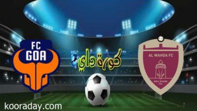 صورة موعد مباراة الوحدة وجوا في دوري أبطال آسيا والقنوات الناقلة