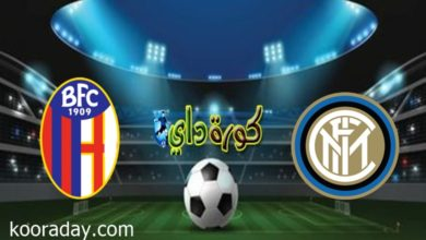 صورة موعد مباراة إنتر ميلان وبولونيا في الدوري الإيطالي والقنوات الناقلة