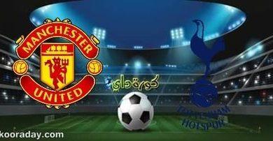 صورة موعد مباراة مانشستر يونايتد وتوتنهام بالدوري الإنجليزي والقنوات الناقلة