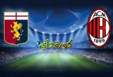 صورة موعد مباراة ميلان وجنوى بالدوري الإيطالي والقنوات الناقلة