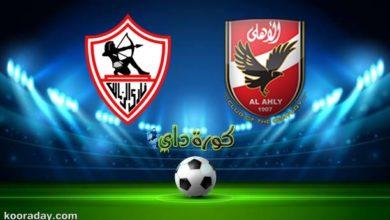 صورة مشاهدة مباراة الأهلي والزمالك بث مباشر اليوم 05/10 في الدوري المصري