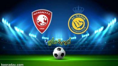 صورة مشاهدة مباراة النصر والفيصلي بث مباشر اليوم في الدوري السعودي للمحترفين