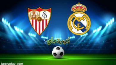 صورة مشاهدة مباراة ريال مدريد وإشبيلية بث مباشر اليوم بالدوري الإسباني