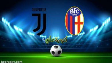 صورة مشاهدة مباراة يوفنتوس وبولونيا بث مباشر اليوم في الدوري الإيطالي