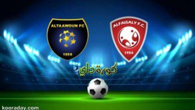 صورة مشاهدة مباراة التعاون والفيصلي بث مباشر اليوم في نهائي كأس الملك