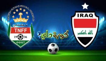 صورة مشاهدة مباراة العراق وطاجيكستان بث مباشر اليوم 24-5 الودية