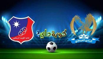 صورة مشاهدة مباراة الفيصلي الاردني والكويت بث مباشر اليوم في كأس الإتحاد الأسيوي