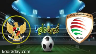 صورة مشاهدة مباراة عمان واندونيسيا بث مباشر اليوم ودياً
