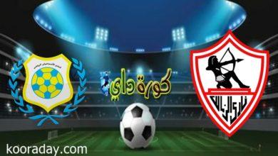 صورة موعد مباراة الزمالك والإسماعيلي في كأس مصر والقنوات الناقلة