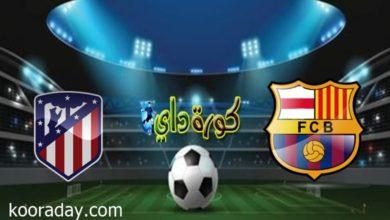 صورة موعد مباراة برشلونة وأتلتيكو مدريد اليوم في الدوري الإسباني والقنوات الناقلة