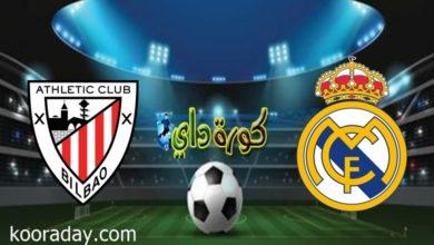 صورة موعد مباراة ريال مدريد وأتلتيك بلباو بالدوري الإسباني والقنوات الناقلة