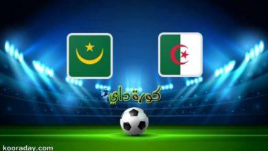 صورة مشاهدة مباراة الجزائر وموريتانيا بث مباشر اليوم 2021/06/3 الودية