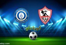 صورة نتيجة | مباراة الزمالك وأسوان اليوم في الدوري المصري