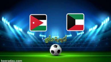 صورة مشاهدة مباراة الأردن والكويت بث مباشر اليوم في تصفيات آسيا المؤهلة لكأس العالم 2022