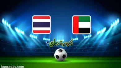 صورة مشاهدة مباراة الإمارات وتايلاند بث مباشر اليوم في التصفيات الآسيوية لكأس العالم