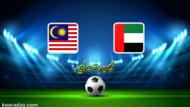 صورة مشاهدة مباراة الإمارات وماليزيا بث مباشر اليوم في تصفيات آسيا لكأس العالم 2022