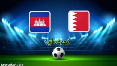 صورة مشاهدة مباراة البحرين وكمبوديا بث مباشر اليوم في تصفيات آسيا لكأس العالم 2022