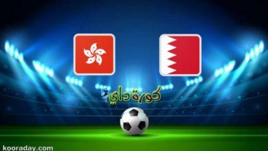 صورة مشاهدة مباراة البحرين وهونغ كونغ بث مباشر اليوم في تصفيات كأس العالم