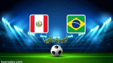 صورة نتيجة | مباراة البرازيل وبيرو اليوم في كوبا أمريكا 2020