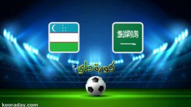 صورة مشاهد مباراة السعودية وأوزبكستان بث مباشر اليوم تصفيات آسيا المؤهلة لكأس العالم 2022