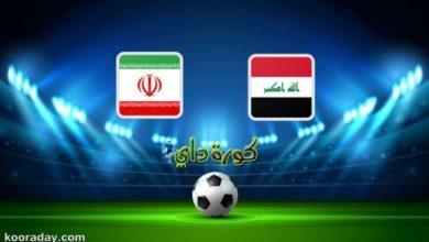 صورة مشاهدة مباراة العراق وإيران بث مباشر اليوم في تصفيات آسيا المؤهلة لكأس العالم