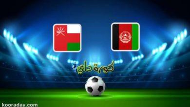 صورة مشاهدة مباراة عمان وأفغانستان بث مباشر اليوم في تصفيات آسيا لكأس العالم 2022