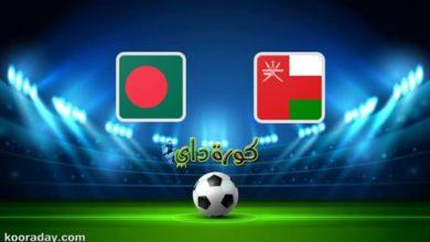 صورة مشاهدة مباراة عمان وبنجلاديش بث مباشر في تصفيات آسيا لكأس العالم 2022