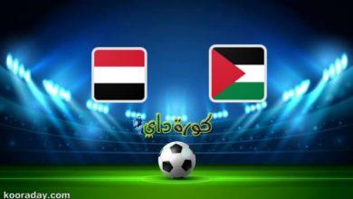 صورة مشاهدة مباراة اليمن وفلسطين بث مباشر اليوم 15-6 في تصفيات آسيا المؤهلة لكأس العالم 2022