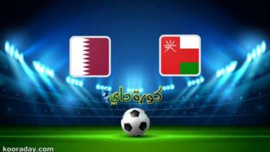 صورة مشاهدة مباراة قطر وعمان بث مباشر اليوم في التصفيات الآسيوية المؤهلة لكأس العالم