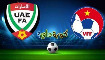 صورة مشاهدة مباراة الإمارات وفيتنام بث ماشر اليوم في تصفيات آسيا لكأس العالم