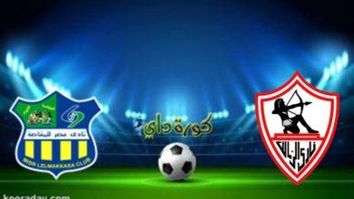 صورة نتيجة | مباراة الزمالك ومصر المقاصة اليوم في ربع نهائي كأس مصر
