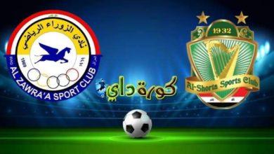 صورة مشاهدة مباراة الزوراء والشرطة بث مباشر اليوم في نصف نهائي كأس العراق